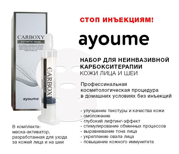 Набор для карбокситерапии Ayoume Carboxy Esthetic Mask 20мл/5гр