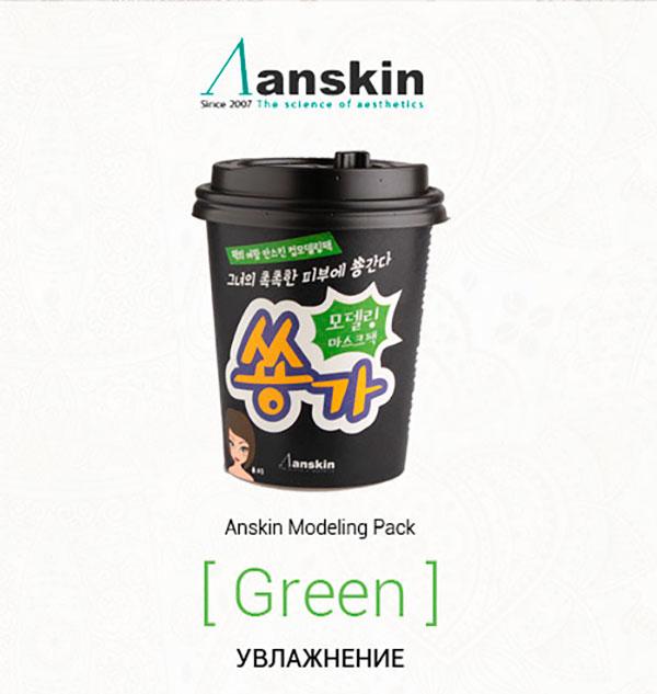 Маска альгинатная Anskin Cup modeling mask pack (GREEN)