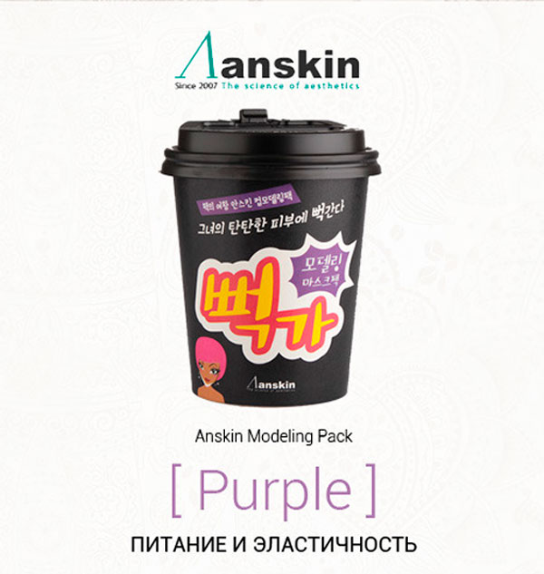 Маска альгинатная Anskin Cup modeling mask pack (Purple)