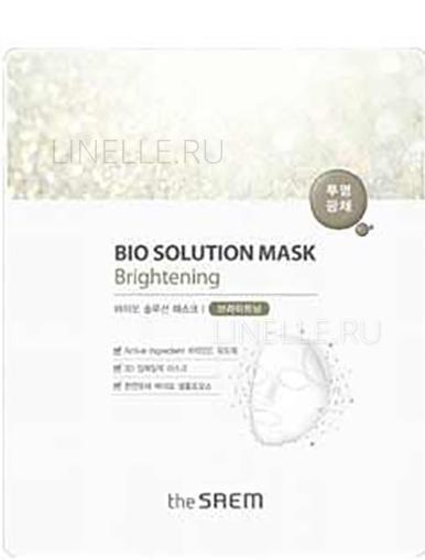 Био-маска для лица осветляющая Bio Solution Mask- Brightening